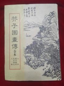 芥子园书传全本