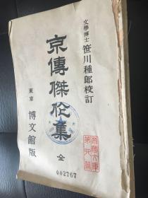 残本:京传杰伦集(帝国文库第四篇,存80页,有插图)