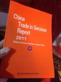 《2011中国服务贸易发展报告(英文版)》