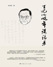 王元化晚年谈话录
