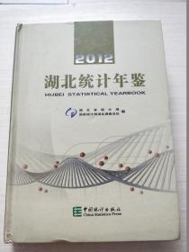 湖北统计年鉴2012【精装】有光盘