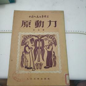 原动力 中国人民文艺丛书1952年一版一印