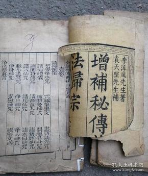 清代木刻版,增补秘传万法归宗存卷一 二 三 五,四册。惜缺卷四一册。