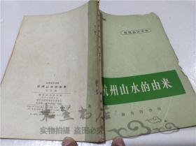 地理知识读物 杭州山水的由来 韦恭隆 商务印书馆出版 1971年12月 32开平装