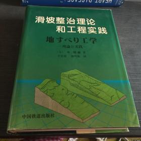 滑坡整治理论和工程实践