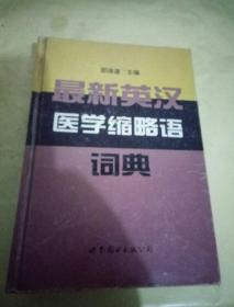最新英汉医学缩略语【】