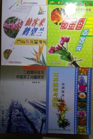 ZCD-1 二战期间在日中国劳工问题研究(2005年1版1印)
