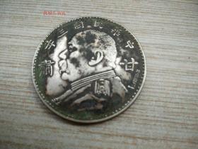少见的银元1、