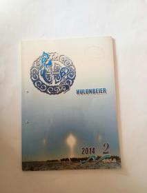 蒙文版期刊:呼伦贝尔(2014年第2期)