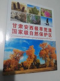 甘肃安西极旱荒漠国家级自然保护区【珍禽异兽和奇花异草介绍精装画册】