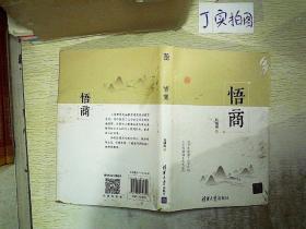 悟商(签名本).