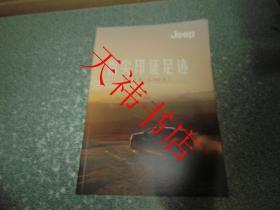 中国国家地理 指尖印证足迹