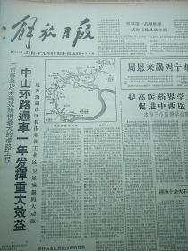 解放日报1961年10月22日,中山环路通车一年发挥重大效益。便利从市级到淀山湖的往来,朱淀公路通车!世界第一高城帕里试种庄家又获丰收!