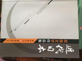 近代日本反战文学作品集 (日)黑岛传治等著