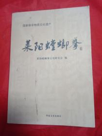 国家级非物质文化遗产 莱阳螳螂拳,、-