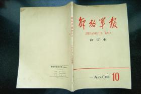解放军报缩样合订本【1980年10】