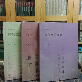 唐代文官研究系列:唐代基层文官+唐代中层文官+唐代高层文官(全三册)