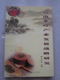 云南茶叶产业发展战略研究(全新)