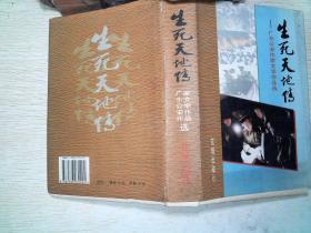 生死天地情-广东公安作家文学作品选 、。