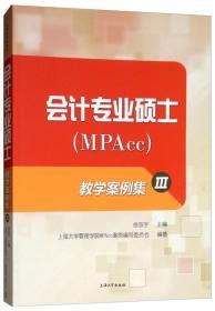 会计专业硕士(MPAcc)教学案例集