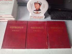 《中国军事百科全书》(第7至9卷,军事历史Ⅰ,Ⅱ,III)