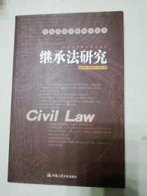 继承法研究