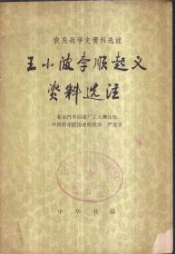 农民战争史资料选注 王小波李顺起义资料选注(馆藏书)
