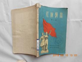 32075《红旗飘扬》》(第二辑)馆藏