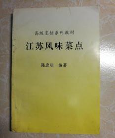 高级烹饪系列教材:江苏风味菜点