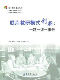 联片教研模式创新--一题一课一报告/校本教研亮点丛书 正版 李彪 等  9787504153371