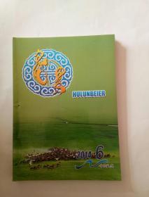 蒙文版期刊:呼伦贝尔(2014年第6期)