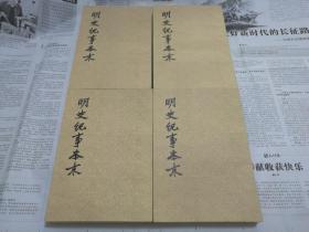 明史纪事本末 四册全 中华书局 1977年一版一印