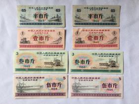 1965、1966全国通用粮票
