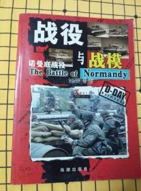 战役与战模——诺曼底战役