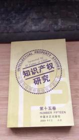 知识产权研究 第十五卷