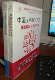 中国汉字听写大会系列图书:我的趣味汉字世界1+2合售 正版塑封