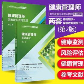 现货 2本套装 健康管理师国家职业资格三级第二2版+健康管理师基础知识 第二2版 王陇德主编 人民卫生出版社