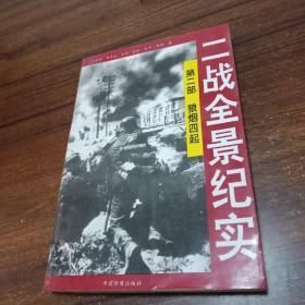 【军事类】二战全景纪实,第2部,狼烟四起