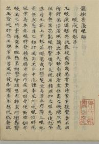 龙树菩萨眼论-54面 (只售黑白复印本)