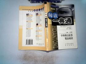 中小学生语文素养文库--小学卷--阅读一点通