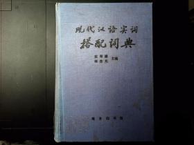 现代汉语实词搭配词典