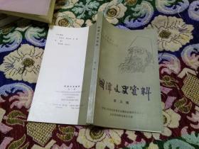 湘潭文史资料(第三辑) 齐白石诞生一百二十周年纪念专集