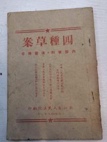 司法史料:四种草案(浙江省人民法院翻印)