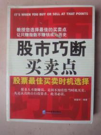 股市巧断买卖点:股票最佳买卖时机选择(2007年1版1印)