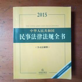 中华人民共和国 民事法律法规全书 2015