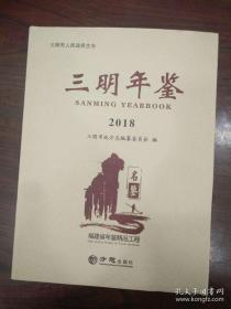 【拍前咨询】三明年鉴2018   9E29c