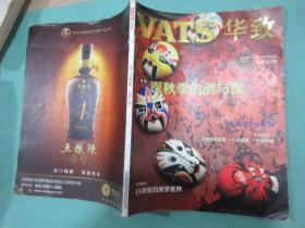华致VATS-/深秋季的酒与食,2013年秋季刊,总第23期