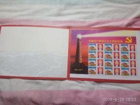中国共产党成立九十周年纪念1921-2011