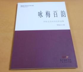 咏梅百韵(李锐文诗词书法作品集)