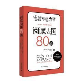阅读法国80篇 本书收录了80篇关于法国文化的小短文,内容涉及美食、名人、历史、社会、文艺、日常生活等六大方面。每篇均围绕一个文化关键词展开,如羊角包、马卡龙、可可·香奈儿、米其林、天使爱美丽、戛纳影展等。每篇短文后配有法汉双语的疑难词汇释义、文化拓展注释和课后习题。每篇内容的最后还有学习指导,引导学生利用互联网开展进一步的相关学习。